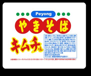 peyong_kimuchi