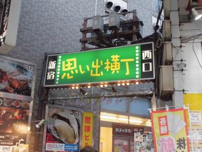omoide_yokocho_01
