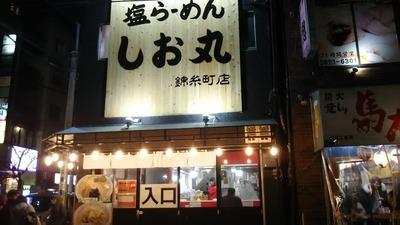 shiomaru_02
