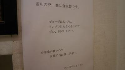 tanmen_shakishaki_03