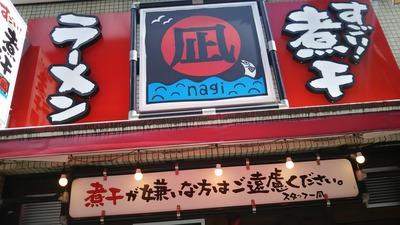 nagi_gotanda_01