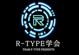 R-TYPE学会