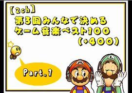 【2ch】第3回みんなで決めるゲーム音楽ベスト100(+400)