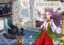 【艦これ】2018「クリスマス」ボイス集 (12/7アップデート)