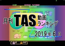 月刊TAS動画ランキング 2019年6月号