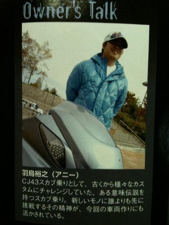 スクータートライブ表紙 013