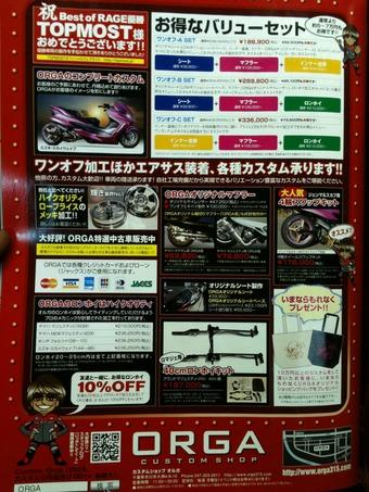 スクータートライブ表紙 014