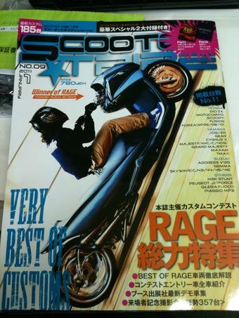 スクータートライブ表紙 001