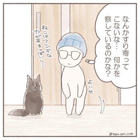トポハナちゃん10