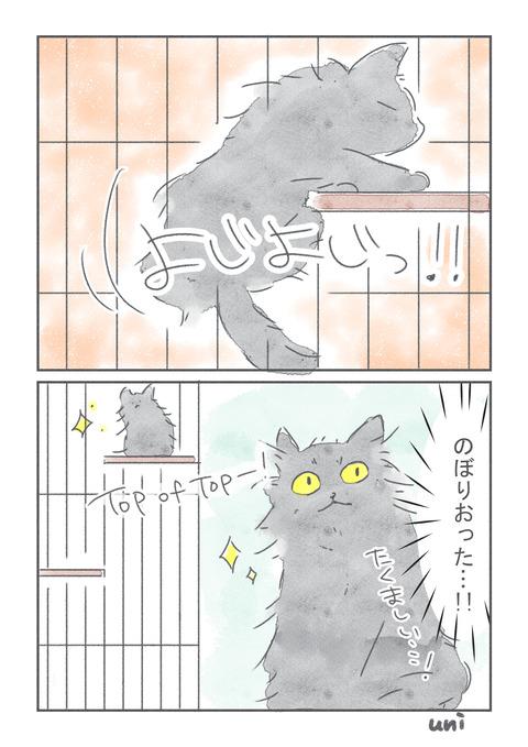 よじよじ4