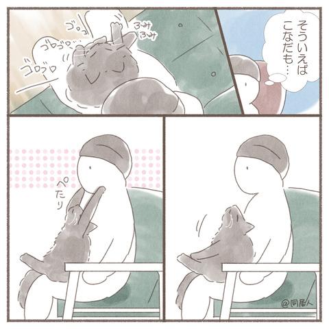 トポ小悪魔3
