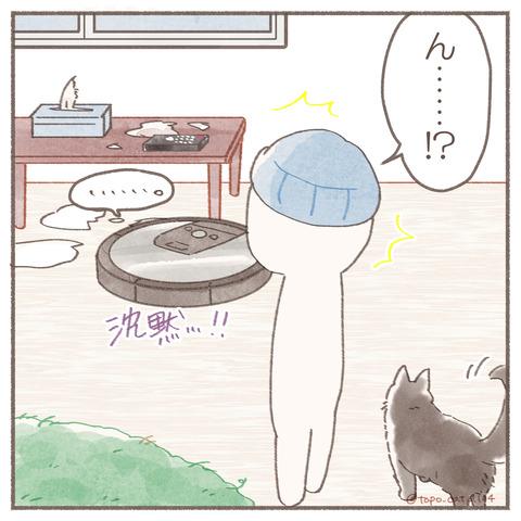 トポハナちゃん11