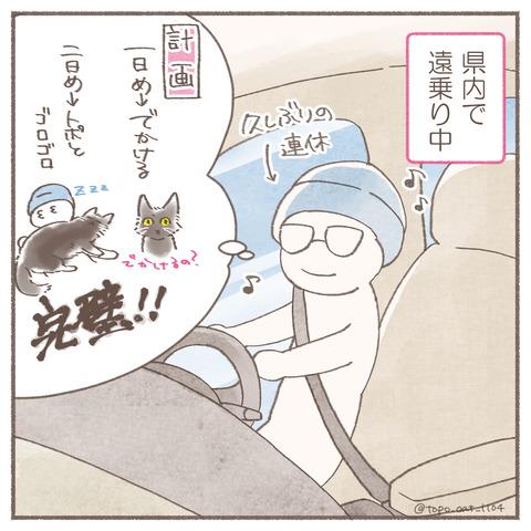 トポハナちゃん2