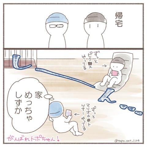 トポ手術7