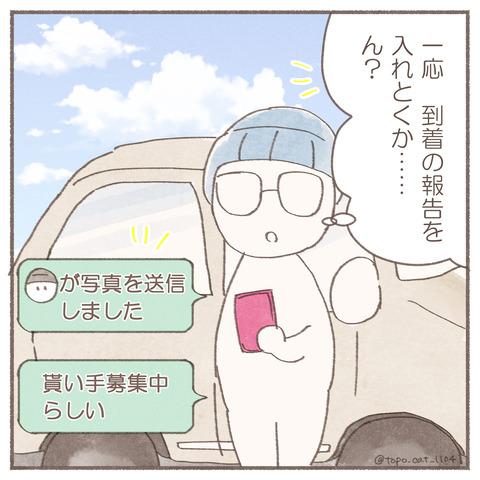 トポハナちゃん3