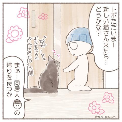 トポハナちゃん9