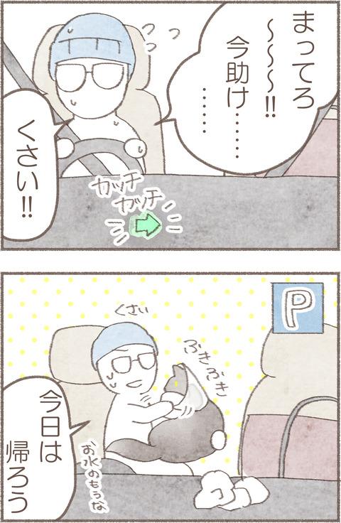 3.トポえりまき1.4