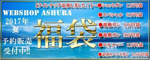 2017summerfukubukuro_1000
