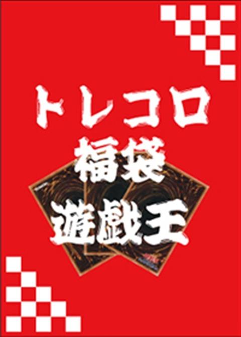 トレコロ 福袋 遊戯王