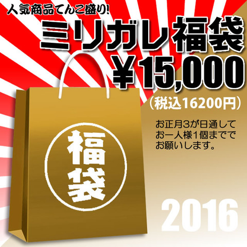 luckybag16-15000