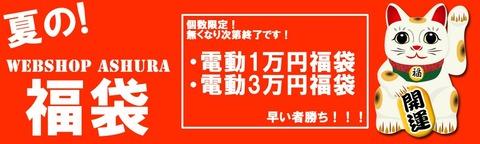 ashura_fuku_2016_06
