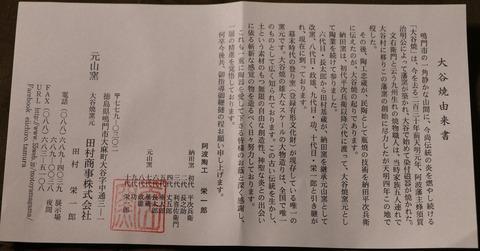 大谷焼 for 346PRODUCTION3