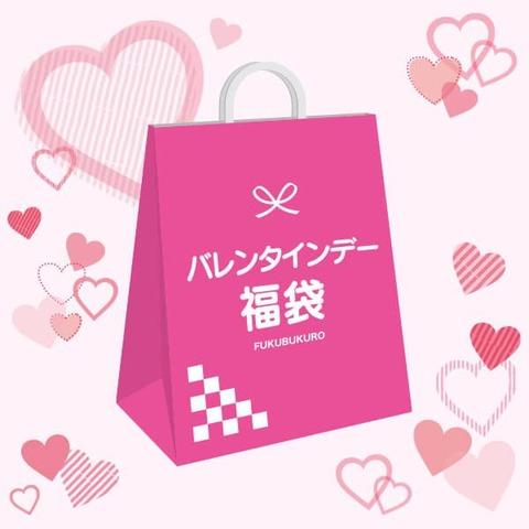 【男性向け】バレンタインデー特別福袋2016