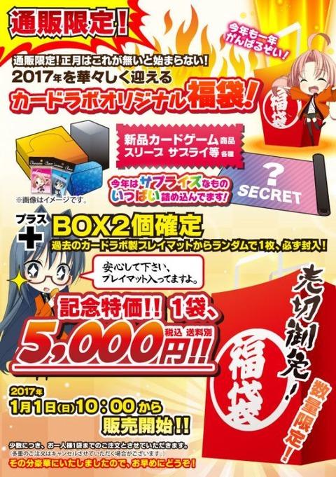 【新春限定!】カードラボオリジナル福袋2017