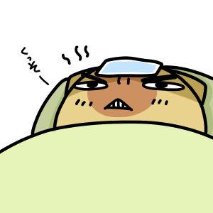 寝込んだ奥様