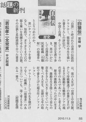 週刊朝日2010年11月05日号掲載『白狼伝』書評