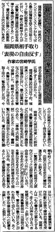2010.4.1朝日新聞提訴記事