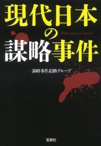 現代日本の謀略事件 (宝島SUGOI文庫)