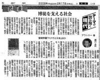 20080217東京新聞
