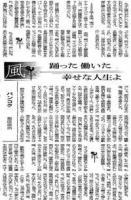 20080210朝日新聞