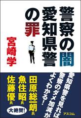 警察の闇 愛知県警の罪 大