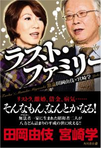 ラスト・ファミリー 激論 田岡由伎 VS 宮崎学