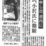 ④毎日新聞1月9日朝刊