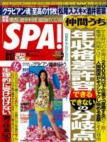 spa_cover.JPG