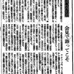 ②朝日新聞1月7日社説