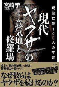 現代ヤクザの意気地と修羅場 現役任侠100人の本音(双葉社)