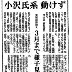 ③毎日新聞1月8日朝刊