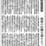 ①朝日新聞1月7日社説