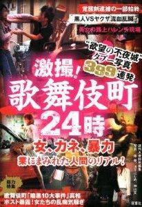 『欲望都市の真実! 歌舞伎町24時』