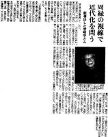 20080311琉球新報