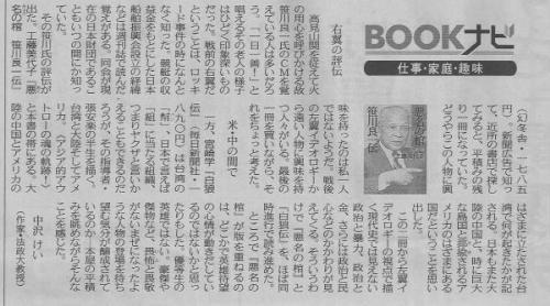 東京新聞2010年11月28日号掲載『白狼伝』書評