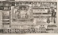 2017-5-17朝日新聞広告