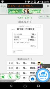 Screenshot_20181110-230630