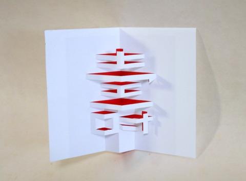 折り紙建築「寿」