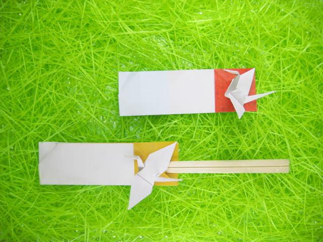 ハート 折り紙 折り紙 箸袋 鶴 : blog.livedoor.jp