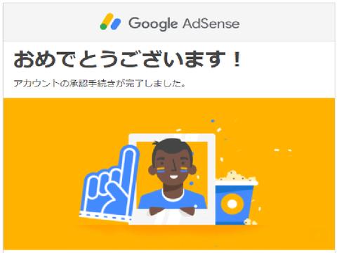 Googleアドセンス審査合格メール_1